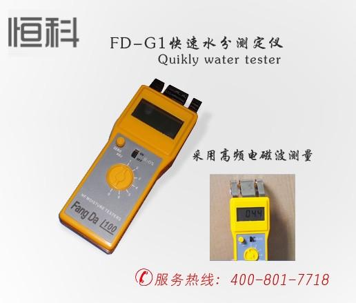 纸张快速水分仪FD-G1