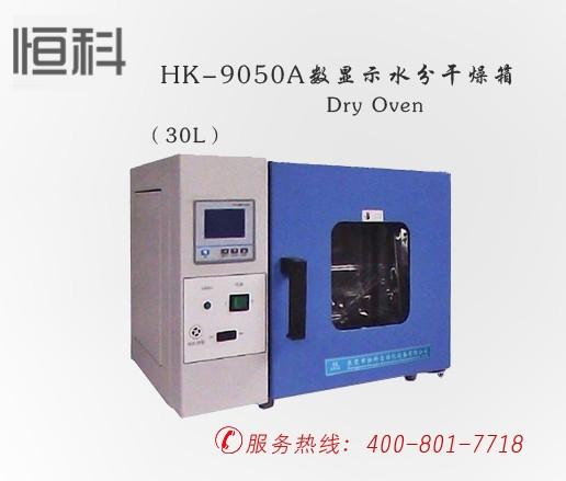 水分干zao箱HK-9030