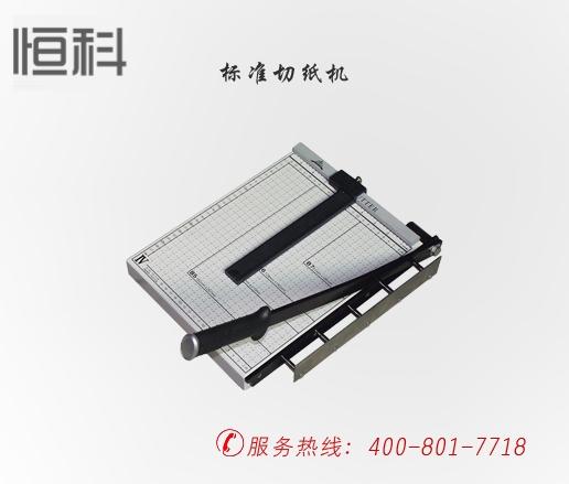 定距qie纸刀