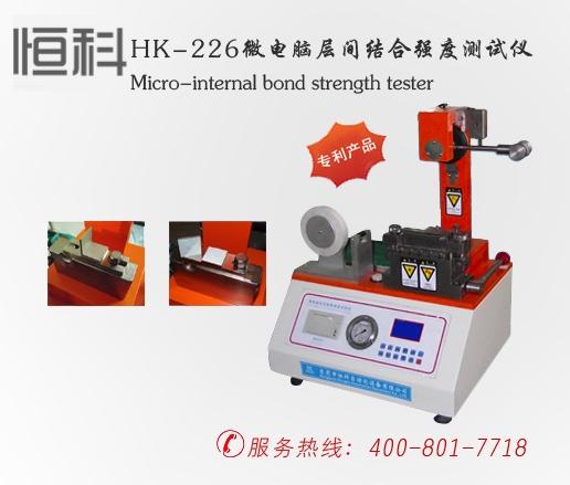 纸zhangcengjian结he仪HK-226/不同