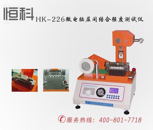 纸zhangcengjian结he仪HK-226/cengjian