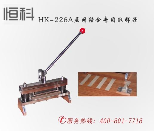 层间结合专用取样器HK-226A