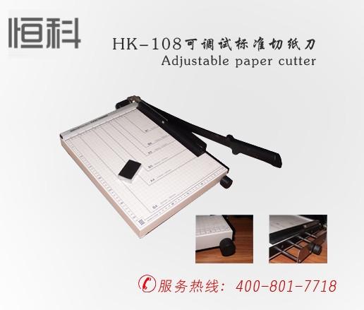 ke调试标准切纸刀HK-108