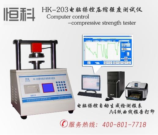 HK-203微电脑压suo强度测试
