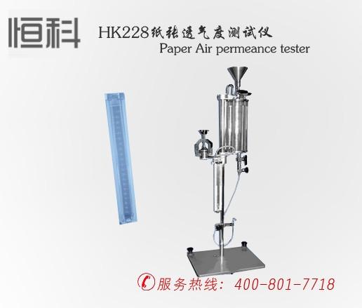 HK228纸zhang透气度测试仪