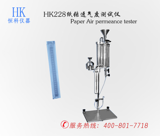 HK228纸张透气du测试仪