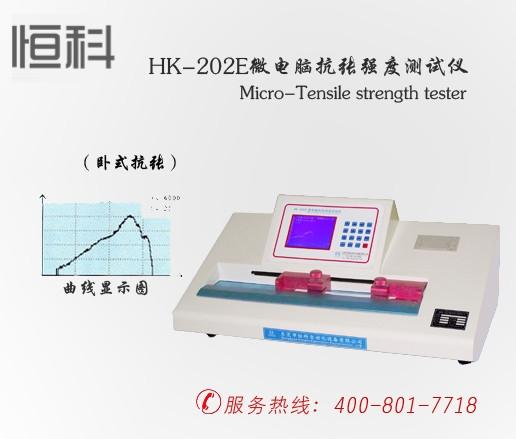 HK-202E微电脑抗张强度测试仪