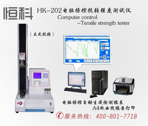 HK-202diannaocao控抗张qiang度测试仪