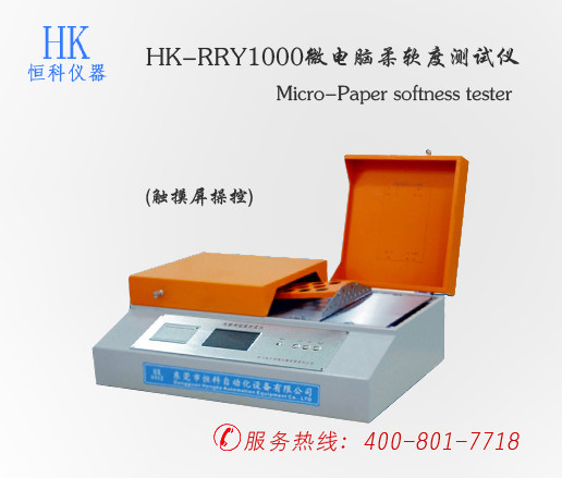 纸张rou软度测试仪