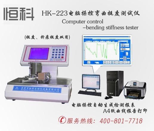 HK-223电naocaokong弯曲挺度测试仪