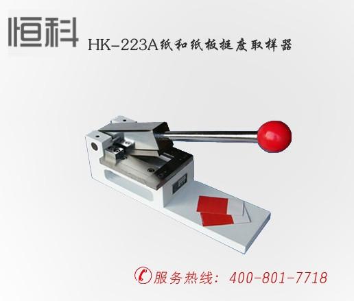 HK-223A纸和纸板挺度qu样器