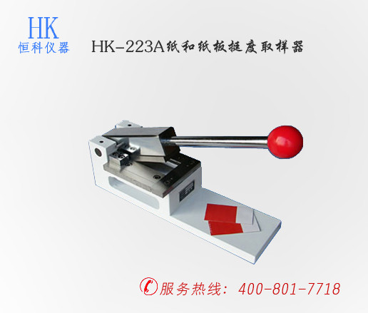 HK-223A纸和纸板挺度取样器