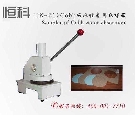 可勃zhuan用取样qiHK-212