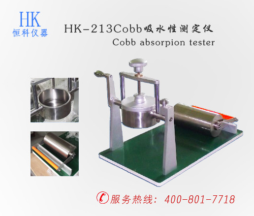 Cobb吸水度ce试yiHK-213