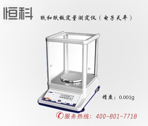 纸和纸板定量ce定仪(电子天平)