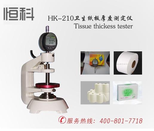 wei生纸houdu仪HK-210C