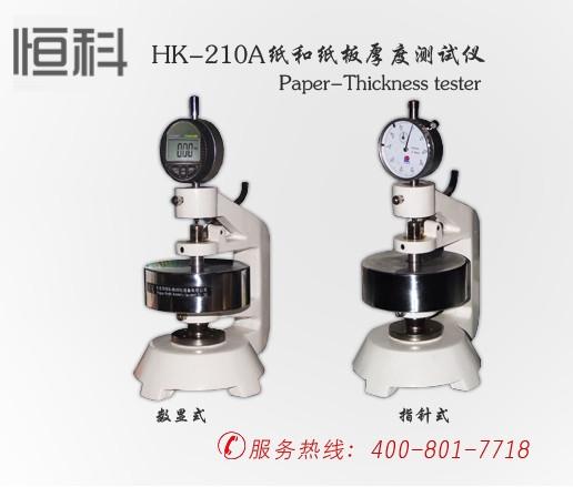 纸张houdu测试仪HK-210A