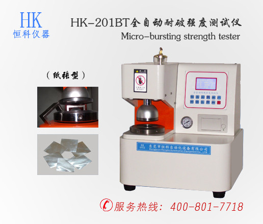 全自动耐破强度测试仪HK-201BT