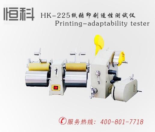 HK-225纸张豪博娱乐平台shixingce试仪