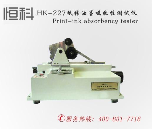 HK-227纸张油墨吸收性ce试仪