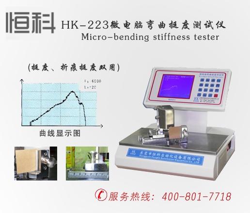 HK-223微电脑弯曲ting度试yan