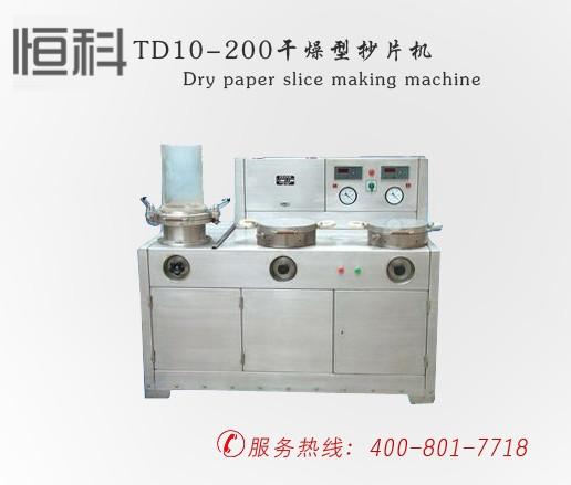 TD10-200干燥xing抄片机