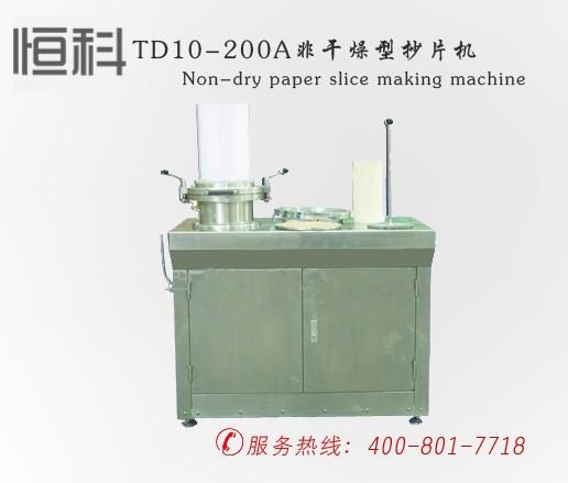 TD10-200A非干燥xing抄pian机
