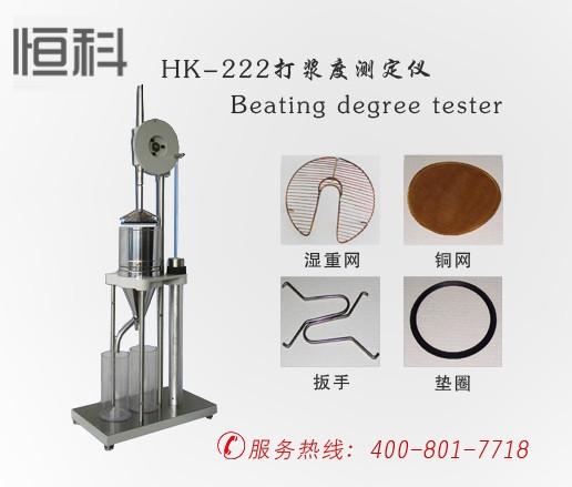 HK-222打浆度测定仪