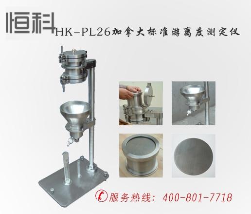 jia拿大游离度测定仪HK-P
