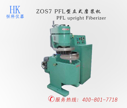 ZOS7 PFL型立式磨浆机