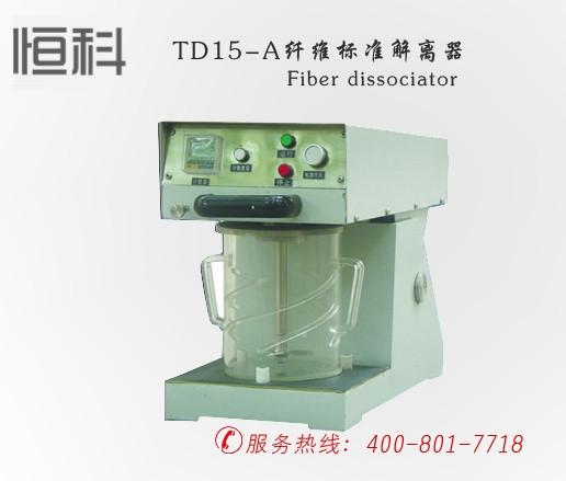 TD15-A纤维标zhunjie离器
