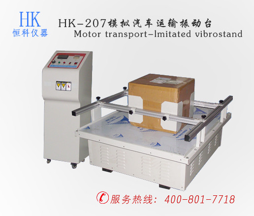 HK-207模拟qi车yun输振动台