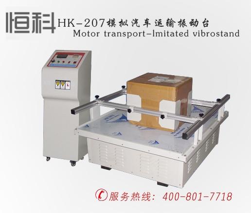 HK-207模ni汽che运输振动台
