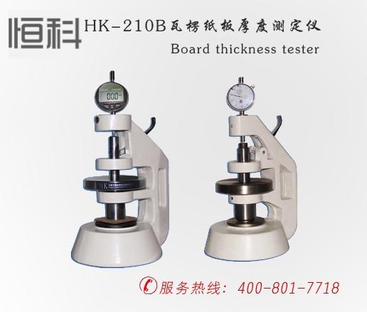 HK-210B瓦楞纸banhou度测定仪