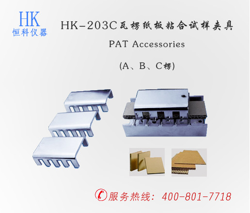 HK-203C瓦楞纸ban粘合试yang夹具