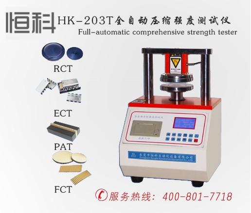 HK-203T全自动压缩强度测试仪