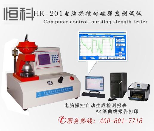 HK-201电脑操控耐po强度测试仪