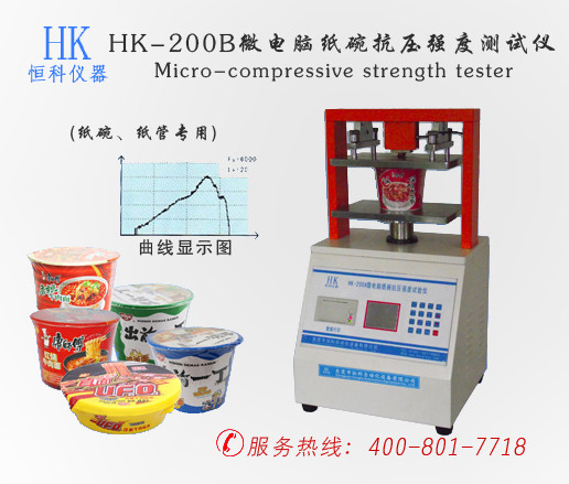 纸箱kang压机,HK-200B微电脑纸