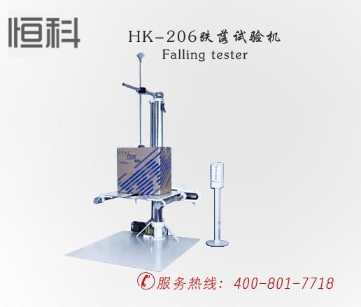 HK-206跌落试验机 纸箱跌落试验机
