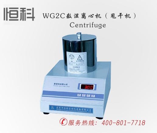 WG2C数湿离心机(甩干机)