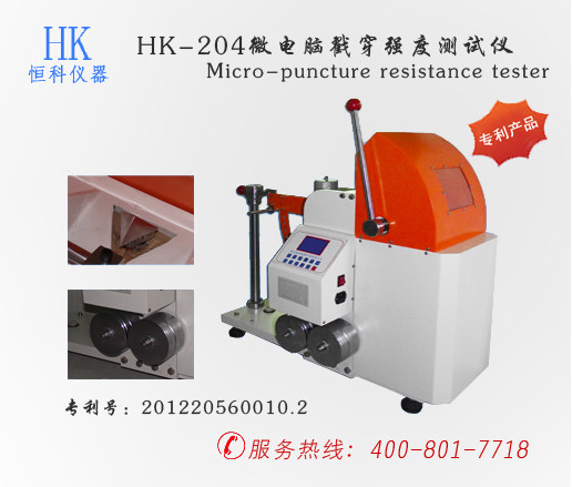 HK-204微电脑戳chuan强度测试