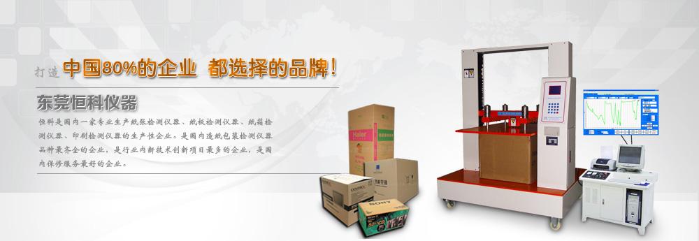 打造zhong国80%的企业 都选择
