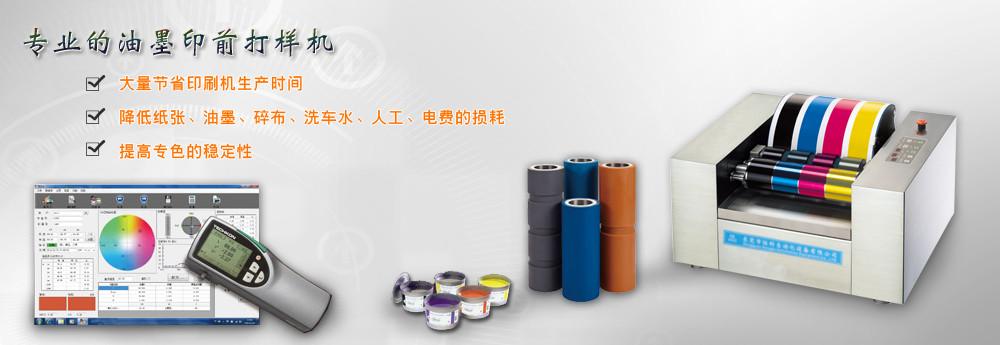 专业的油墨yinqian打样机