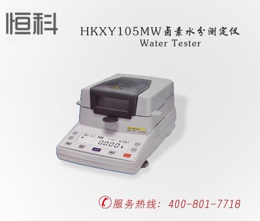 卤素水分测定仪HKXY105MW