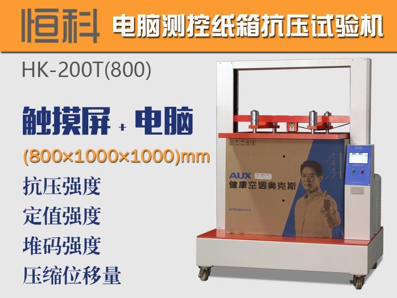 zhi箱抗压试yan机,HK-200Adian脑抗压强度测试仪