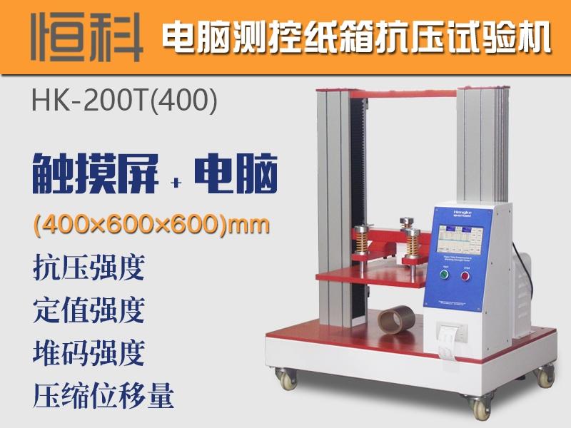 纸箱抗压机,HK-200T电脑caokong