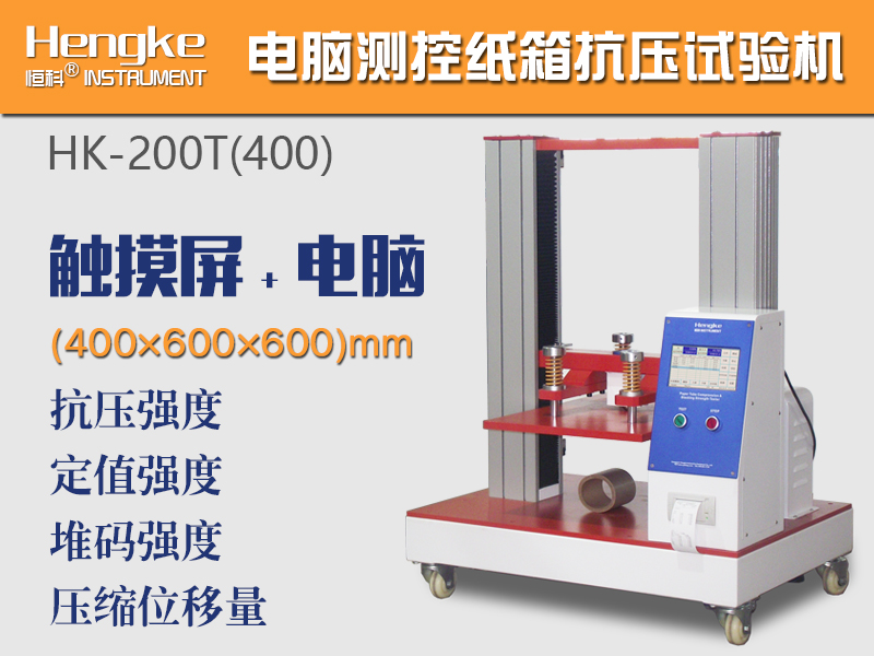 zhi箱抗压机,HK-200Tdian脑操kong抗压强度检测仪