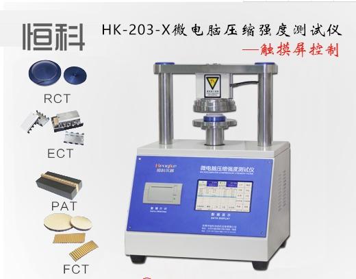 HK-203-X微电脑压suo强度测试