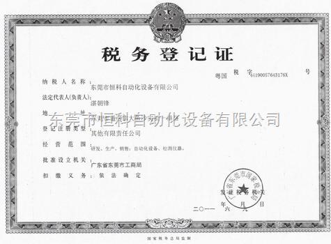 国家shui务deng记证