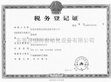 国家shui务登ji证